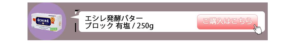 エシレ発酵バター ブロック 有塩 / 250g