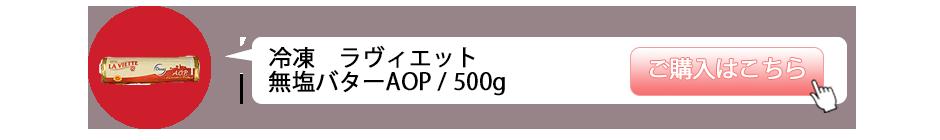 冷凍 ラヴィエット無塩バターAOP / 500g