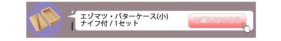木那工房 エゾマツ・バターケース(小) ナイフ付 / 1セット