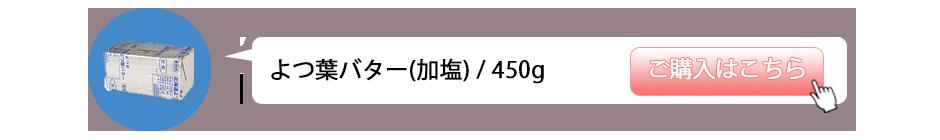 よつ葉バター(加塩) / 450g