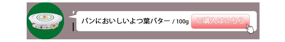 よつ葉 パンにおいしいよつ葉バター / 100g