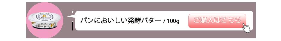 よつ葉 パンにおいしいよつ葉バター発酵 / 100g