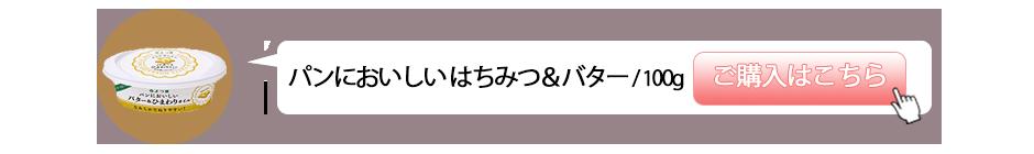 よつ葉 パンにおいしい はちみつ&バター / 100g