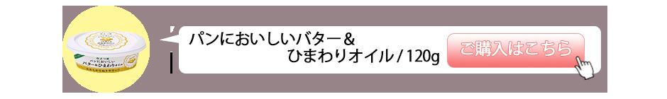 よつ葉 パンにおいしいバター&ひまわりオイル / 120g