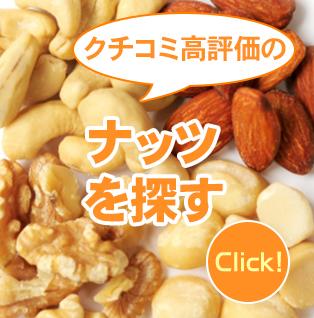 クチコミナッツ