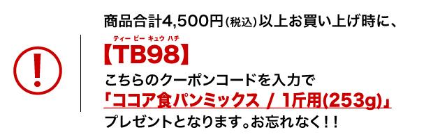 商品合計4,500円(税込)以上お買い上げ時に、クーポンコードを入力でプレゼントとなります。ご注意ください。