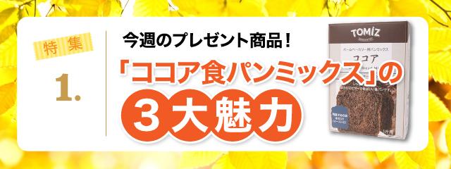 1.今週のプレゼント商品!「ココア食パンミックス」の3大魅力