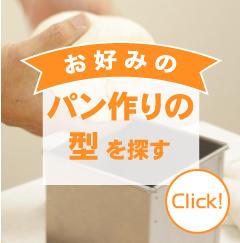 パン作りの型