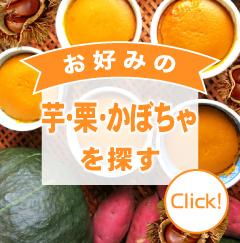 芋・栗・かぼちゃ