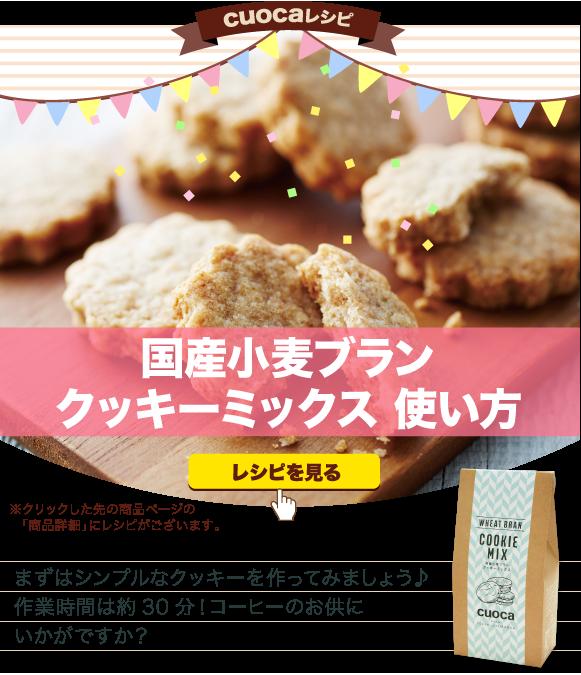 国産小麦ブランクッキーミックス使い方