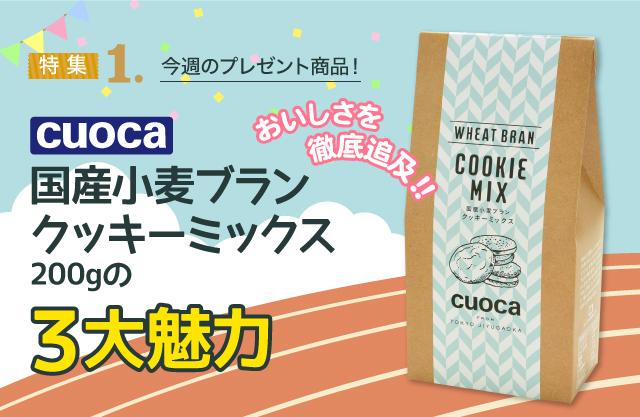 cuoca国産小麦ブランクッキーミックス200g 3大魅力