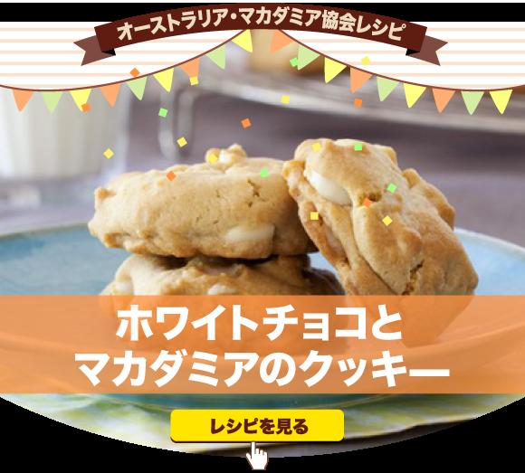 ホワイトチョコとマカダミアのクッキー