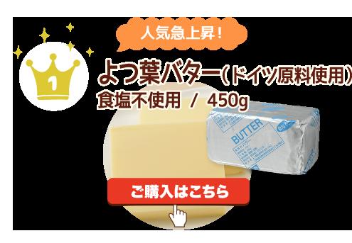 1位よつ葉バター