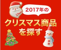 2017年のクリスマス商品
