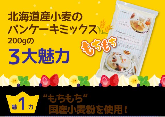 """北海道産小麦のパンケーキミックス200gの3大魅力-1""""もちもち""""国産小麦粉を使用!"""