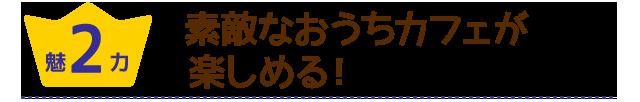 北海道産小麦のパンケーキミックス200gの3大魅力-2素敵なおうちカフェが楽しめる!