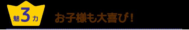 北海道産小麦のパンケーキミックス200gの3大魅力-3お子様も大喜び!