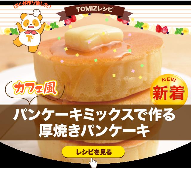 パンケーキミックスで作る厚焼きパンケーキ