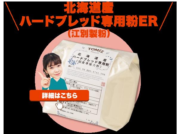 北海道産ハードブレッド専用粉ER(江別製粉)