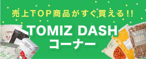 TOMIZ DASHコーナー