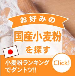 国産小麦粉