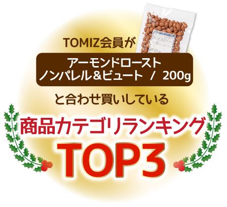 合わせ買いしている商品カテゴリランキング TOP3