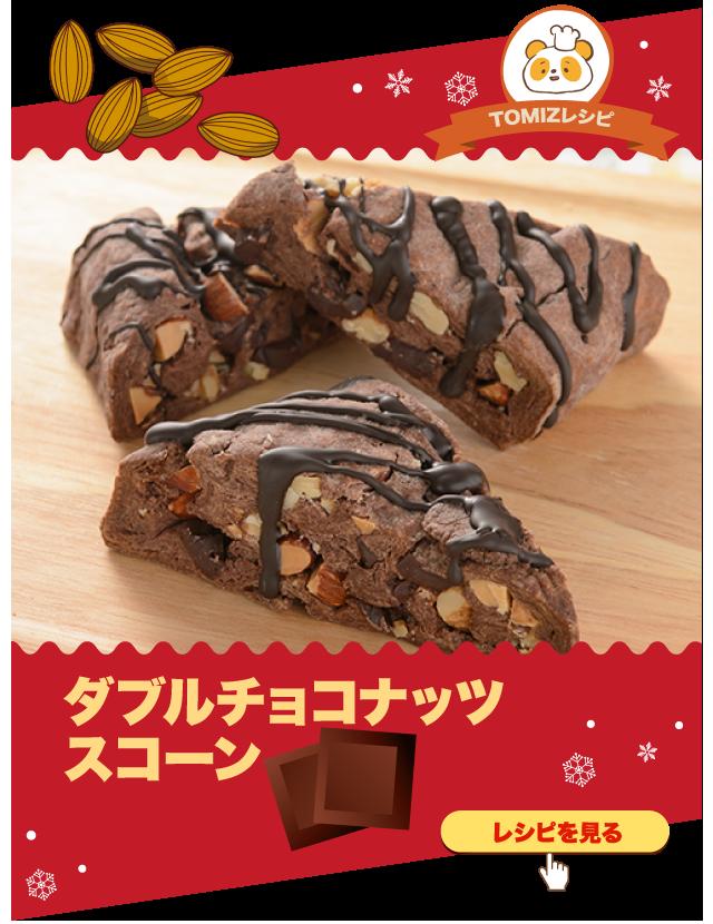 ダブルチョコナッツスコーン
