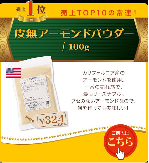 皮無アーモンドパウダー / 100g