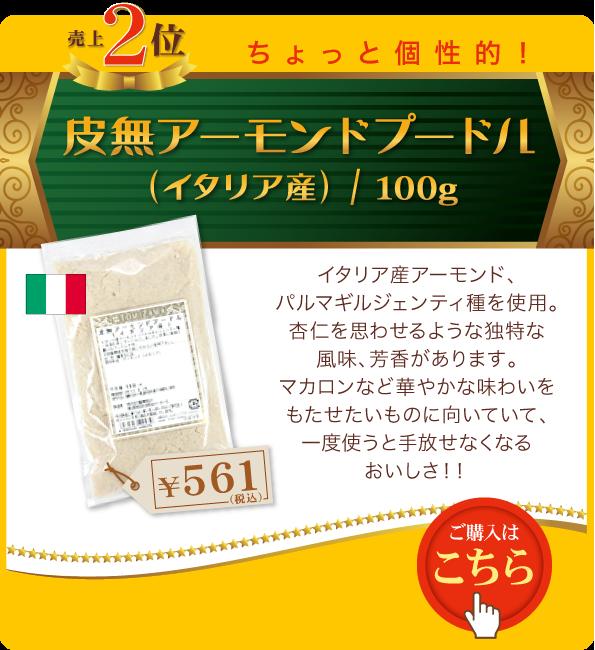 皮無アーモンドプードル(イタリア産) / 100g