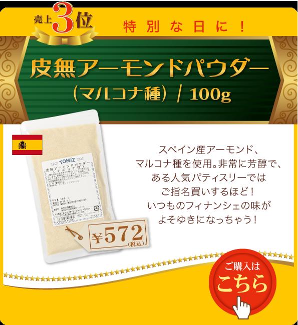 皮無アーモンドパウダー(マルコナ種) / 100g