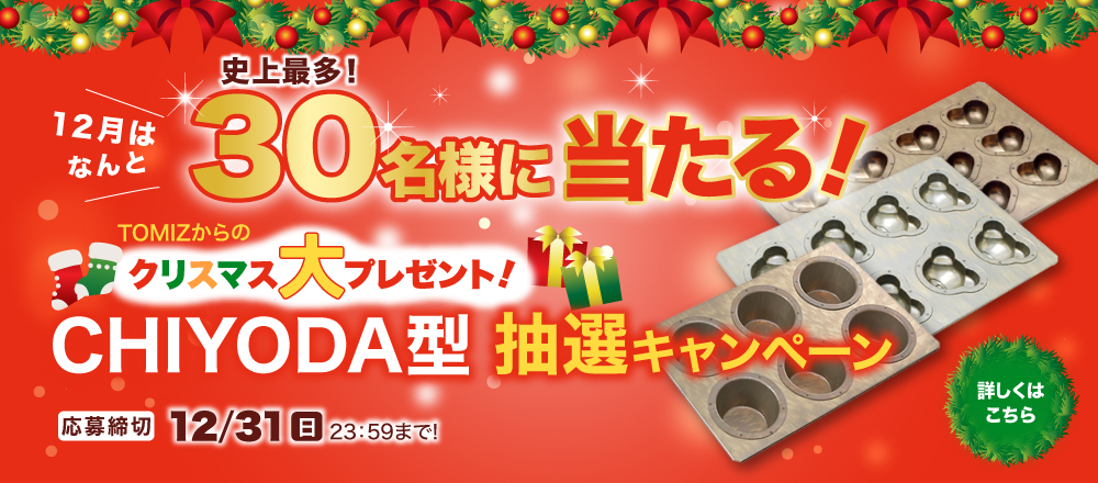 CHIYODA型30名様プレゼント
