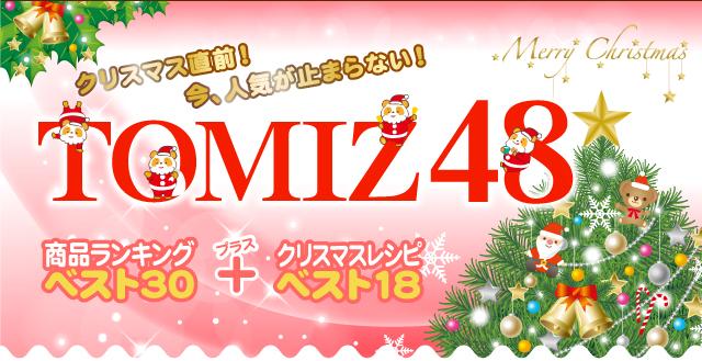 TOMIZ48(商品ランキング30+クリスマスレシピ18)