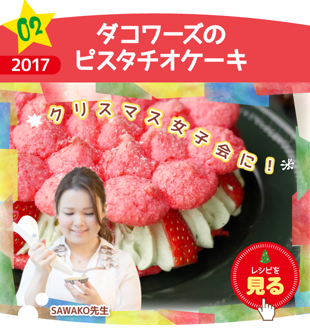 ダコワーズのピスタチオケーキ