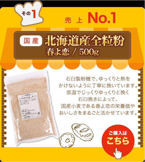 北海道産全粒粉春よ恋 / 500g