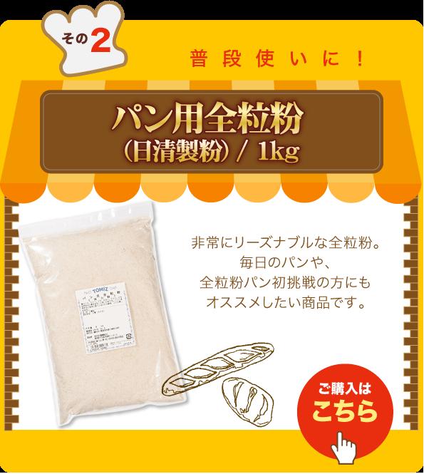 パン用全粒粉(日清製粉) / 1kg