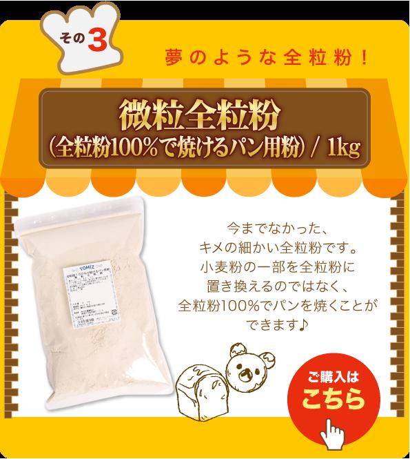 微粒全粒粉(全粒粉100%で焼けるパン用粉) / 1kg