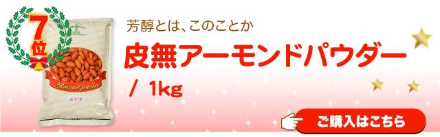 皮無アーモンドパウダー / 1kg