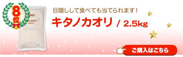 キタノカオリ / 2.5kg