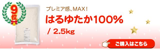 はるゆたか100% / 2.5kg