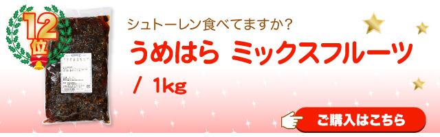 うめはら ミックスフルーツ / 1kg