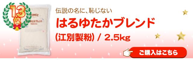 はるゆたかブレンド(江別製粉) / 2.5kg