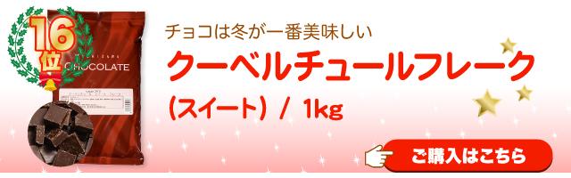 クーベルチュールフレーク(スイート) / 1kg