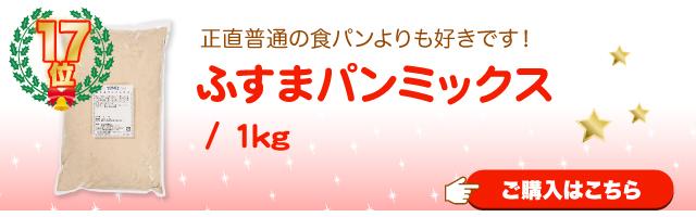 ふすまパンミックス / 1kg