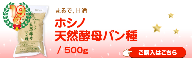 ホシノ 天然酵母パン種 / 500g