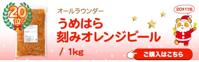うめはら 刻みオレンジピール / 1kg