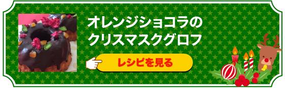 オレンジショコラのクリスマスクグロフ