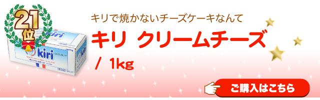 キリ クリームチーズ / 1kg