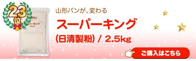 スーパーキング(日清製粉) / 2.5kg