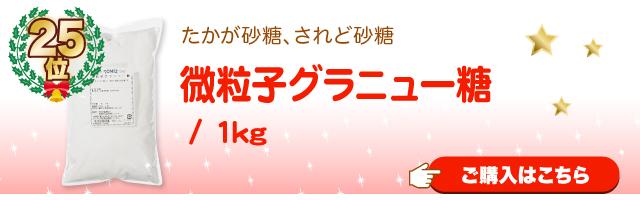 微粒子グラニュー糖 / 1kg