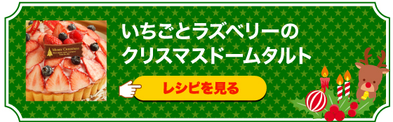 いちごとラズベリーの クリスマスドームタルト